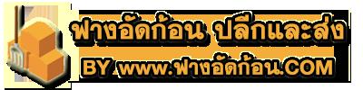 ฟางอัดก้อน.com